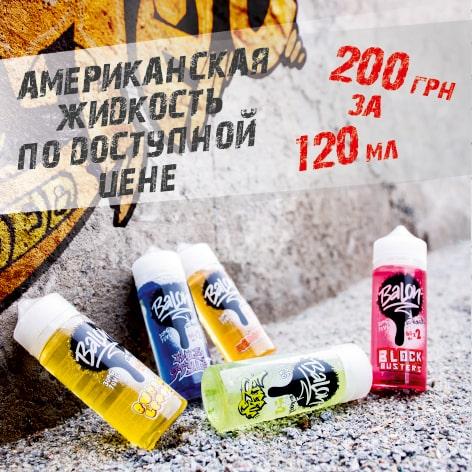 Balon - американская жидкость по украинской цене!