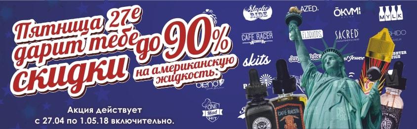 До 90% скидки на американскую премиум жидкость. (Часть 3)