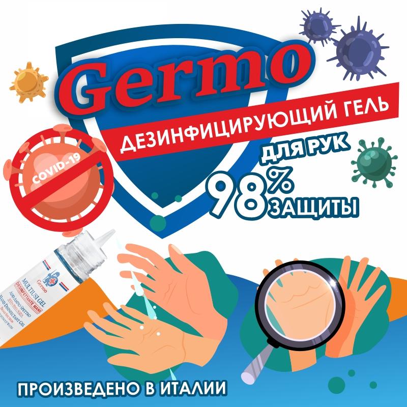 Антисептик для рук Germo Multiusi Gel