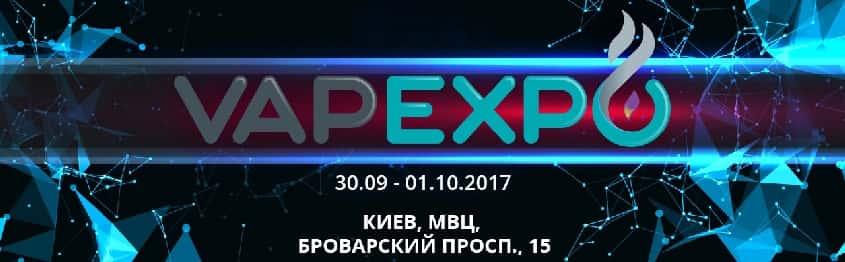 Розыгрыш билетов на VAPEXPO 2017