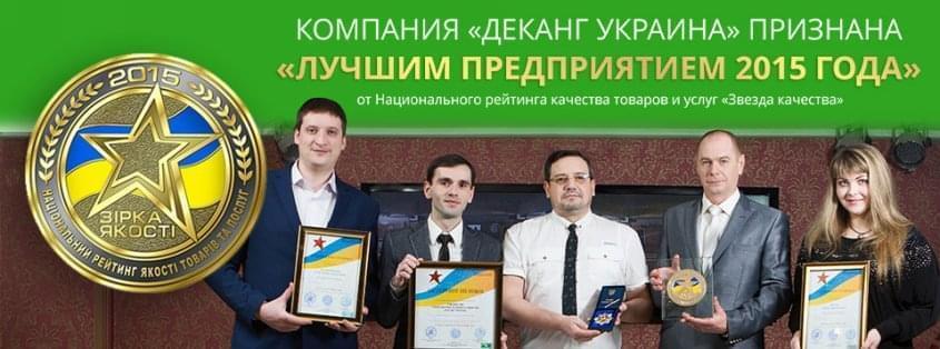 Деканг Украина признана «Лучшим предприятием 2015 года»
