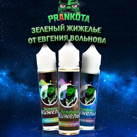 Легендарная жидкость от Евгения Вольнова уже в продаже!