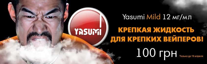 Акция на японскую жидкость Yasumi.