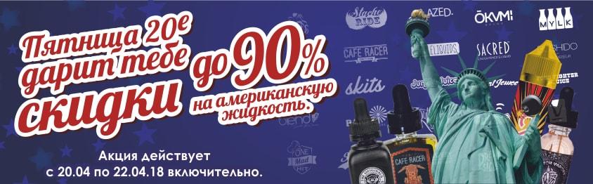 До 90% скидки на американскую премиум жидкость. (Часть 2)
