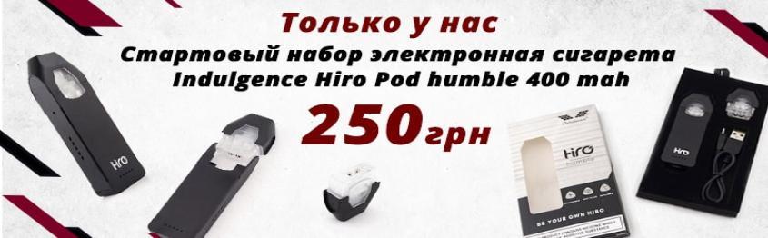 Hiro Pod humble за 250 грн. и это не шутка!