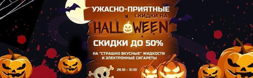 Ужасно-приятные скидки на Halloween