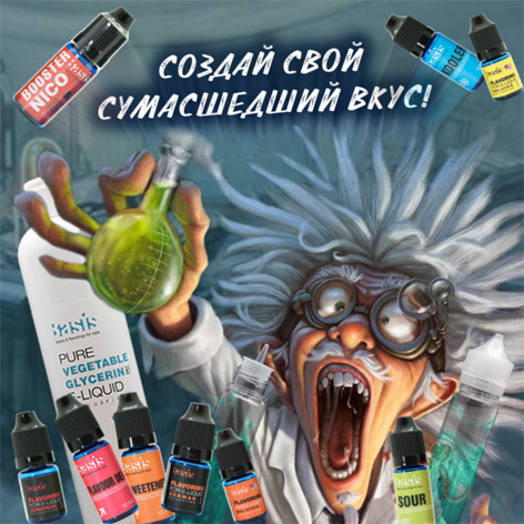 """Набор для самозамеса """"Сумасшедший химик"""" уже в продаже!"""