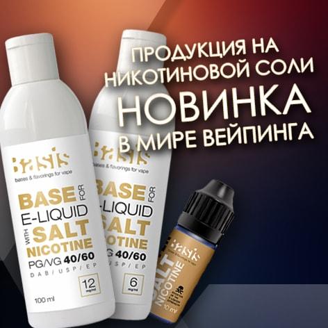 Никотиновые соли и продукция на солях уже в продаже!