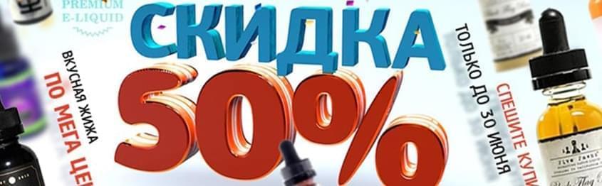 Мега скидки -50% на популярные премиум жидкости