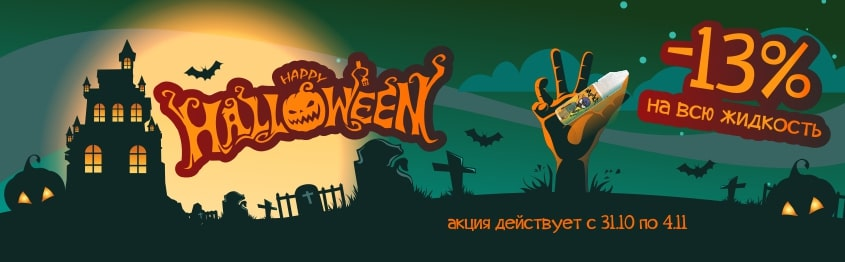 Желаем веселого Хэллоуина!