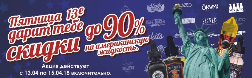 До 90% скидки на американскую премиум жидкость.