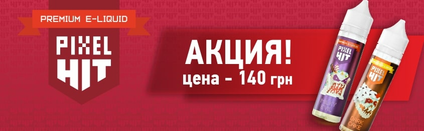 140 грн за Pixel HIT