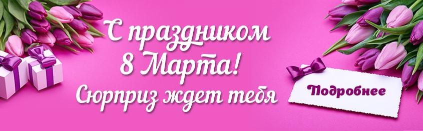 8 оттенков розового или просто праздничная акция?