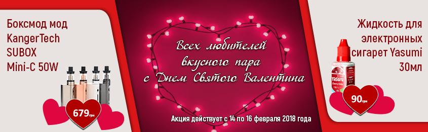 С днем Святого Валентина vape семья!
