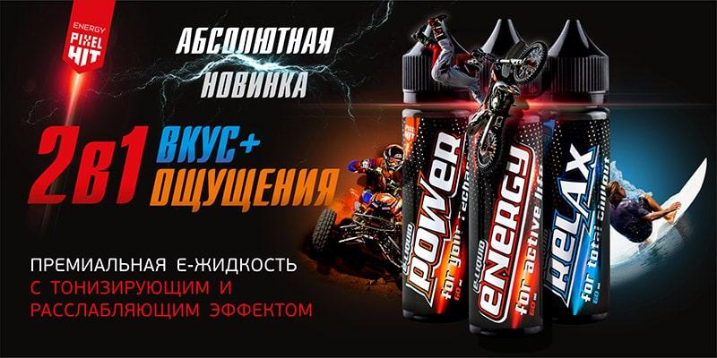 Революционная новинка на рынке Украины - энергетическая жидкость!