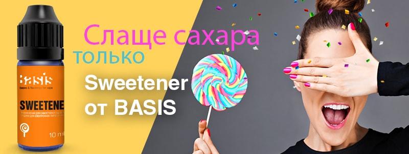 Подсластитель вкуса жидкости Basis Sweetener